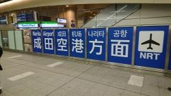 京成ススカイライナー 日暮里駅 日暮里の東記事