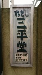 ねぎし三平堂2 日暮里の東記事