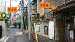 子規庵と風俗街・ラブホテル街 日暮里の東記事