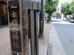 幸稲荷神社の表示 銀座記事