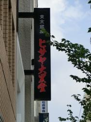 ヒサヤ大黒堂2 銀座記事
