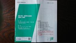 JT 19年株主総会案内1