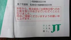 JT 19年株主総会案内2