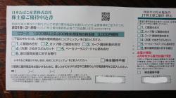 JT 優待申込書 19年6月記事