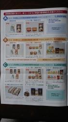 JT株主優待案内状2 19年6月記事