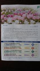 JT株主優待案内状1 19年6月記事