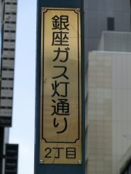 銀座ガス灯通り 銀座記事(2)
