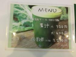 青汁サービススタンド メニュー 銀座記事(2)