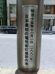 日本最初の電気街灯建設の地2 銀座記事(2)