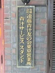 青汁サービススタンド外観2 銀座記事(2)