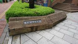 鶯橋(旧水鶏橋) 日暮里の東記事