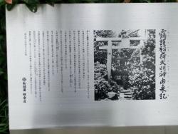 銀座シックス 靍護稲荷神社由緒書 日暮里の東記事