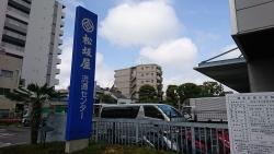 松坂屋配送センター 日暮里の東記事