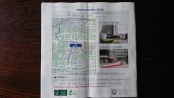 スカパー 2019年株主総会 通知書