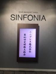 ユニプレス 2019年株主総会 案内の看板