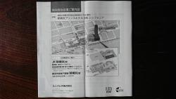 ユニプレス 2019年株主総会 通知書