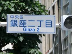 銀座2丁目交差点 銀座散策(3)
