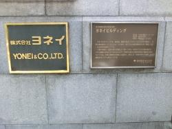 ヨネイビル2 銀座散策(3)