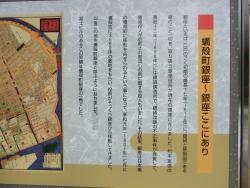 蛎殻町銀座 銀座散策(3)