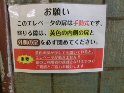 奥野ビル エレベーター2 銀座散策(3)