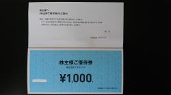 アダストリア 株主優待 1906記事