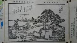 御行の松 江戸名所図会 日暮里の東記事