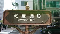 松屋通り 銀座記事4