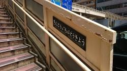 銀東一歩道橋 銀座記事4
