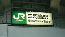 三河島駅 日暮里の東記事