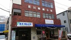 荒川韓國会館 日暮里の東記事