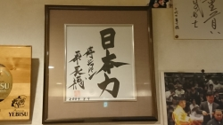 秦辰徳の色紙 本牧亭