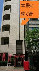朝日稲荷神社 本殿に続く管 銀座散策5