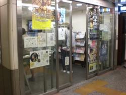 横浜駅観光案内所 横浜山手記事