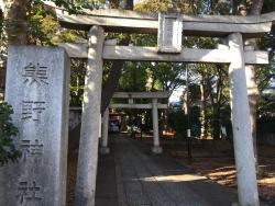 熊野神社 ほさかや