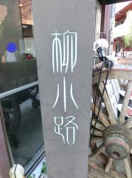 柳小路2 すし屋の中川