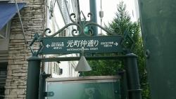 元町仲通り 横浜山手