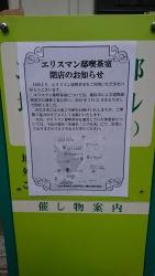 エリスマン邸カフェ閉店 横浜山手湧水記事