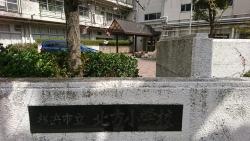 北方小学校 横浜山手湧水記事