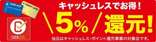 キャッシュレスで5% お得!