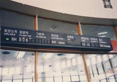 昔の北京空港にて。ウッディーな感じ 1991年 北京