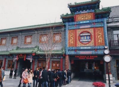 前門 全聚徳 清末の雰囲気に合わせて、お店も改装 2011年 北京
