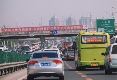 渋滞にあえぐ北京。 2015年