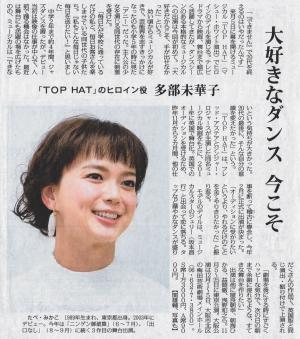 毎日新聞2018_10_18夕刊