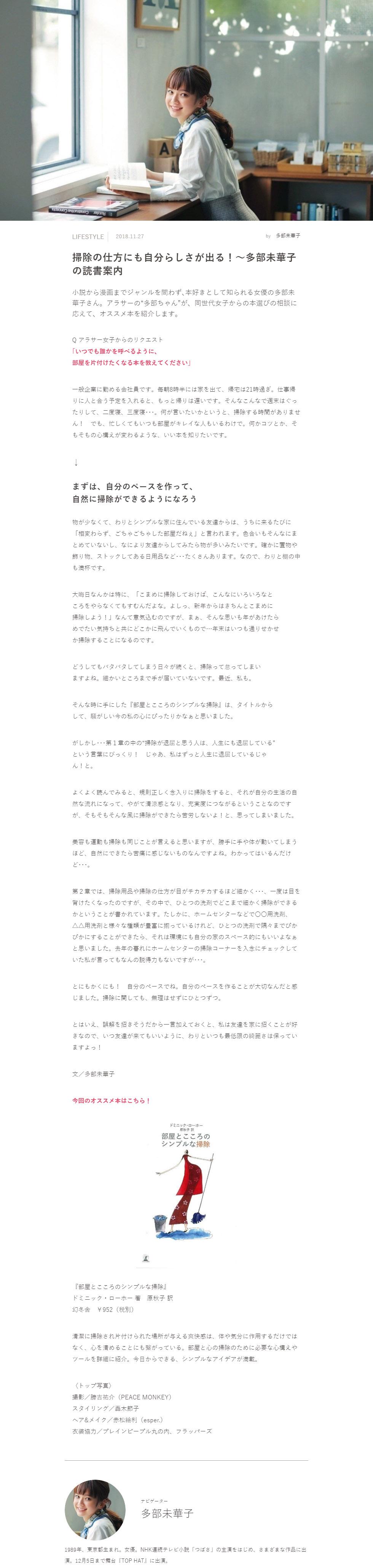 gingerweb 多部未華子110