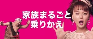 UQ「浜口家」篇006