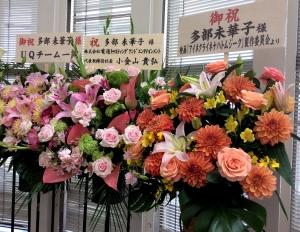 お祝い花3