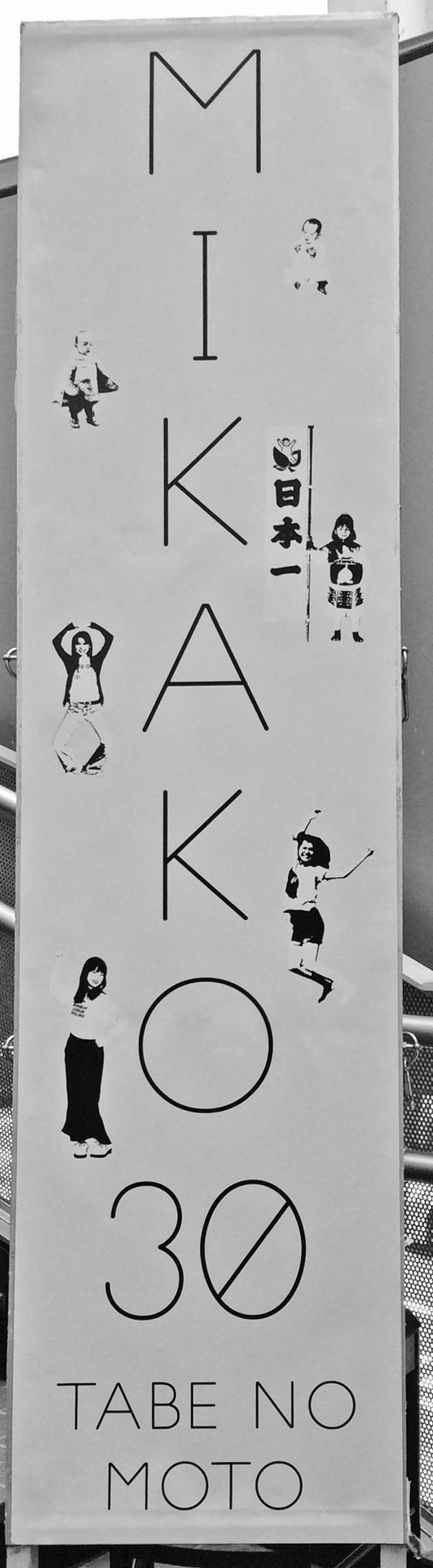 MIKAKO30.jpg