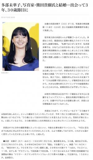 yomiuri2019_10_02-001.jpg
