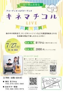 0727豆づか山チラシ