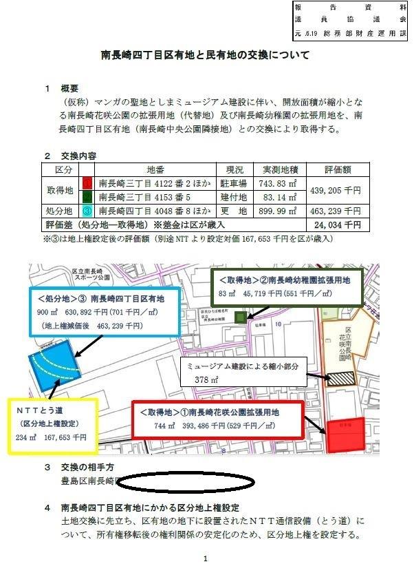 190620hanasaki_20190623122042a4a.jpg